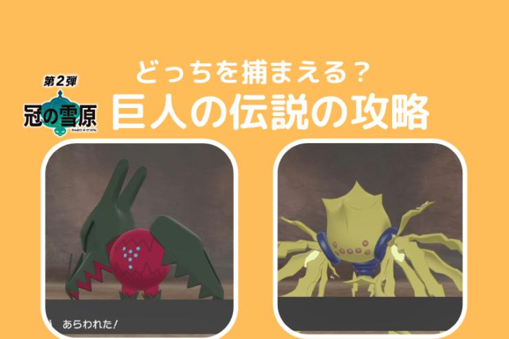 ポケモン 剣 盾 冠 の 雪原 伝説 色 違い