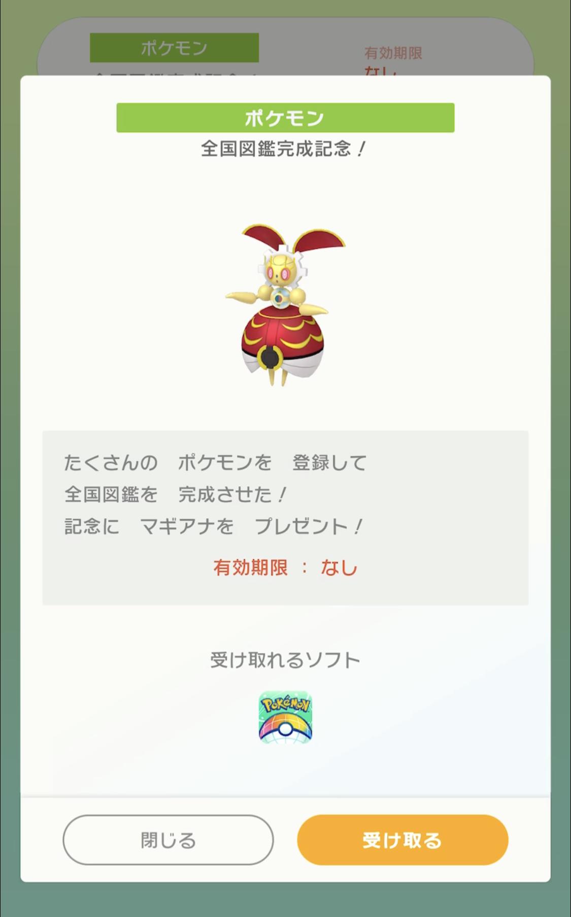 ソード 図鑑 完成 ポケモン