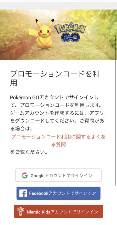 ポケ go プロモーション コード プロモーションコードの入力方法【ポケモンGO】