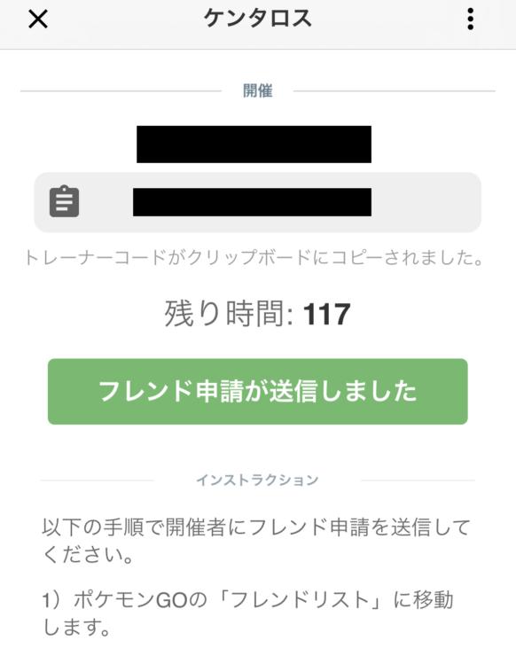 ポケモンgo フレンド申請 【ポケモンGO】二次元バーコード(QRコード)でのフレンド申請方法を紹介!【簡単手順】